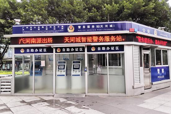 钢布局岗亭-警务管事站用处:24小时自助就近办证